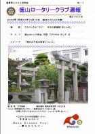 徳山ロータリークラブ 通算2882回:表紙