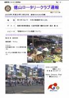 徳山ロータリークラブ 通算2883回:表紙