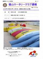 徳山ロータリークラブ 通算2885回:表紙