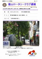 徳山ロータリークラブ 通算2886回:表紙