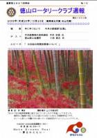徳山ロータリークラブ 通算2887回:表紙