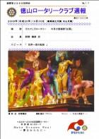 徳山ロータリークラブ 通算2888回:表紙