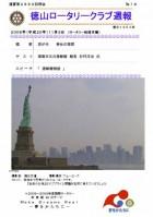 徳山ロータリークラブ 通算2889回:表紙