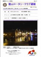 徳山ロータリークラブ 通算2891回:表紙