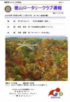 徳山ロータリークラブ 通算2892回:表紙
