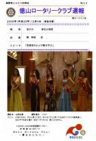 徳山ロータリークラブ 通算2893回:表紙