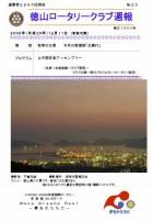 徳山ロータリークラブ 通算2894回:表紙