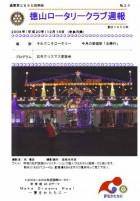 徳山ロータリークラブ 通算2895回:表紙