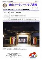 徳山ロータリークラブ 通算2896回:表紙