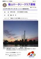徳山ロータリークラブ 通算2897回:表紙