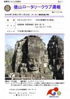 徳山ロータリークラブ 通算2898回:表紙
