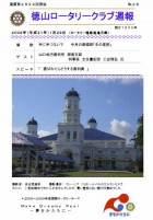 徳山ロータリークラブ 通算2899回:表紙