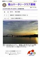徳山ロータリークラブ 通算2900回:表紙