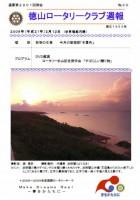 徳山ロータリークラブ 通算2901回:表紙