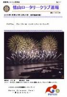 徳山ロータリークラブ 通算2902回:表紙