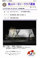 徳山ロータリークラブ 通算2903回:表紙