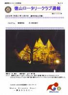 徳山ロータリークラブ 通算2904回:表紙