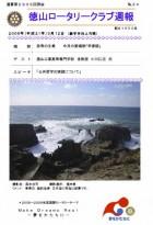 徳山ロータリークラブ 通算2905回:表紙