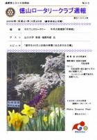 徳山ロータリークラブ 通算2906回:表紙