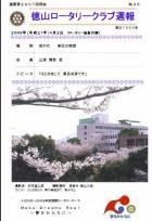 徳山ロータリークラブ 通算2907回:表紙