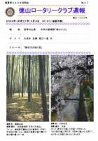 徳山ロータリークラブ 通算2908回:表紙