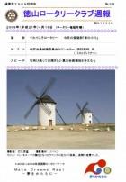 徳山ロータリークラブ 通算2909回:表紙