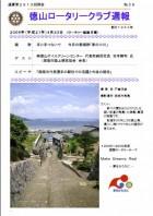 徳山ロータリークラブ 通算2910回:表紙