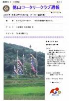 徳山ロータリークラブ 通算2911回:表紙