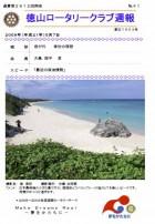 徳山ロータリークラブ 通算2912回:表紙