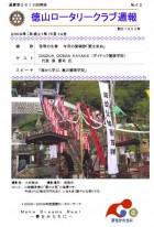 徳山ロータリークラブ 通算2913回:表紙