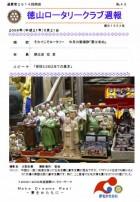 徳山ロータリークラブ 通算2914回:表紙