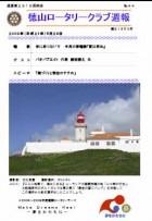 徳山ロータリークラブ 通算2915回:表紙