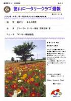 徳山ロータリークラブ 通算2916回:表紙