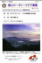 徳山ロータリークラブ 通算2918回:表紙