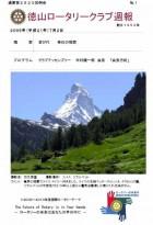 徳山ロータリークラブ 通算2920回:表紙