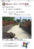 徳山ロータリークラブ 通算2921回:表紙