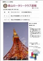徳山ロータリークラブ 通算2922回:表紙