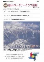 徳山ロータリークラブ 通算2923回:表紙
