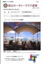 徳山ロータリークラブ 通算2924回:表紙
