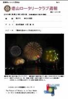 徳山ロータリークラブ 通算2925回:表紙