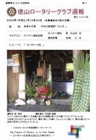 徳山ロータリークラブ 通算2926回:表紙