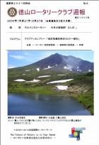 徳山ロータリークラブ 通算2927回:表紙