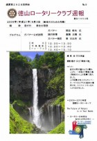 徳山ロータリークラブ 通算2928回:表紙