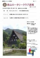 徳山ロータリークラブ 通算2930回:表紙