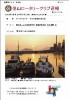 徳山ロータリークラブ 通算2931回:表紙