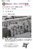 徳山ロータリークラブ 通算2932回:表紙