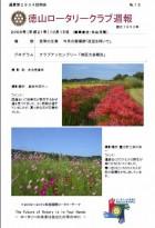 徳山ロータリークラブ 通算2934回:表紙