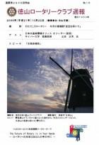 徳山ロータリークラブ 通算2935回:表紙