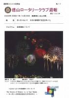 徳山ロータリークラブ 通算2936回:表紙
