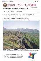 徳山ロータリークラブ 通算2937回:表紙